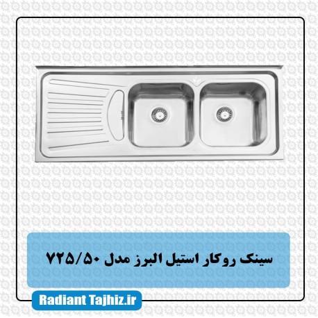 سینک آشپزخانه استیل البرز مدل 725/50