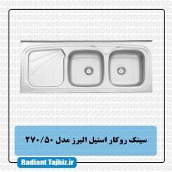 سینک آشپزخانه استیل البرز مدل 270/50