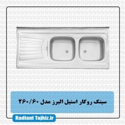 سینک آشپزخانه استیل البرز مدل 260/60