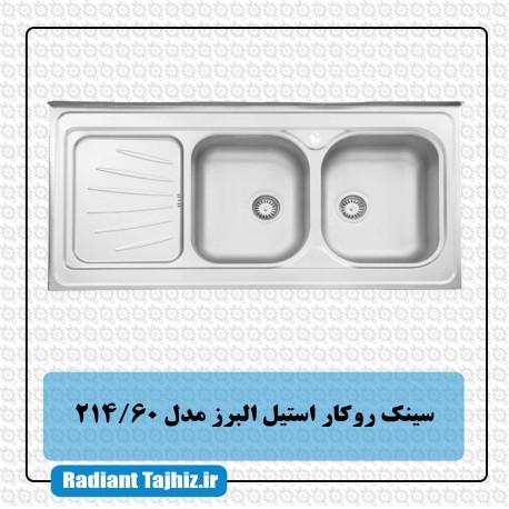 سینک آشپزخانه استیل البرز مدل 214/60