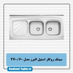 سینک آشپزخانه استیل البرز مدل 270/60