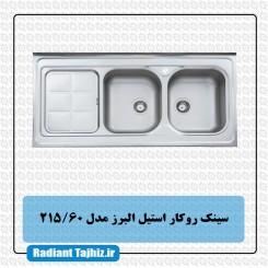 سینک آشپزخانه استیل البرز مدل 215/60