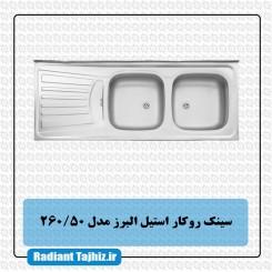 سینک آشپزخانه استیل البرز مدل 260/50