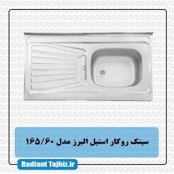 سینک آشپزخانه استیل البرز مدل 165/60