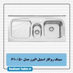 سینک آشپزخانه استیل البرز مدل 610/50