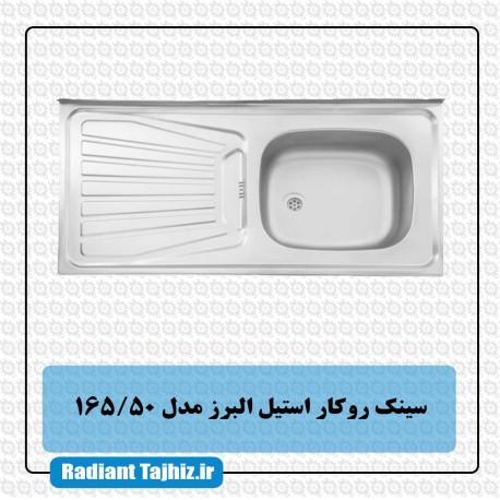 سینک آشپزخانه استیل البرز مدل 165/50