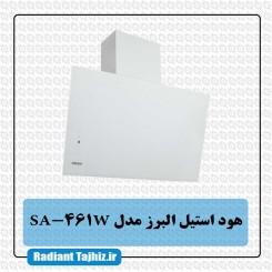 هود آشپزخانه استیل البرز مدل SA 461W