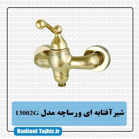 شیر توالت کرومات مدل ورساچه 13002G
