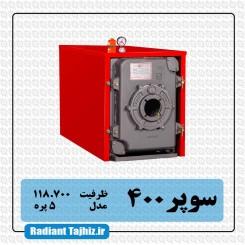 دیگ چدنی شوفاژکار سوپر 400 ( 5 پره )