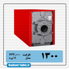 دیگ چدنی شوفاژکار سوپر هیت 1300 ( 11 پره )