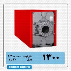 دیگ چدنی شوفاژکار سوپر هیت 1300 ( 20 پره )