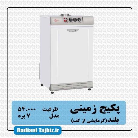 پکیج زمینی گازسوز شوفاژکار مدل گرمایش از کف ( 7 پره )
