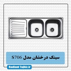 سینک آشپزخانه درخشان مدل (S706/17)