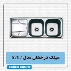 سینک آشپزخانه درخشان مدل (S707/19)
