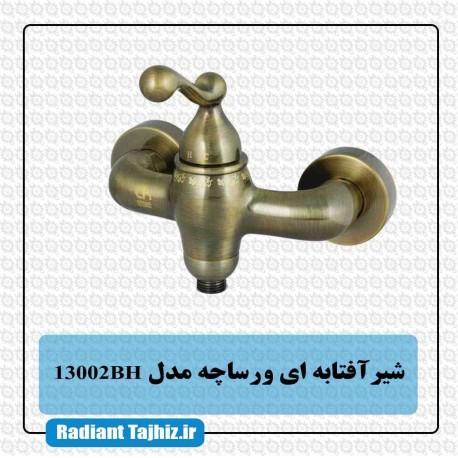 شیر توالت کرومات مدل ورساچه 13002BH