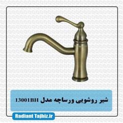 شیر روشویی کرومات مدل ورساچه 13001BH