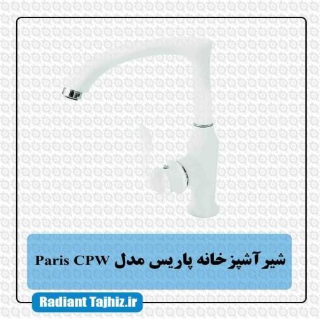 شیر ظرفشویی کرومات مدل پاریس Paris CPW