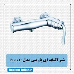 شیر توالت کرومات مدل پاریس ParisC