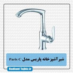 شیر ظرفشویی کرومات مدل پاریس ParisC