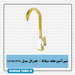 شیر ظرفشویی کرومات مدل فدرال 3470GPW