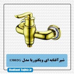 شیر توالت کرومات مدل ویکتوریا 13802G
