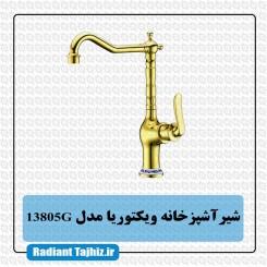 شیر ظرفشویی کرومات مدل ویکتوریا 13805G