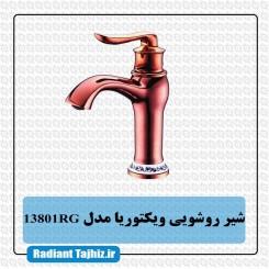 شیر روشویی کرومات مدل ویکتوریا 13801RG
