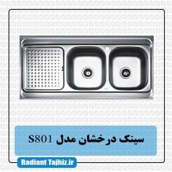 سینک آشپزخانه درخشان مدل (S801/16)
