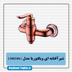 شیر توالت کرومات مدل ویکتوریا 13802RG