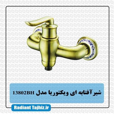 شیر توالت کرومات مدل ویکتوریا 13802BH