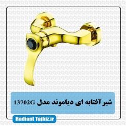 شیر توالت کرومات مدل دیاموند 13702G