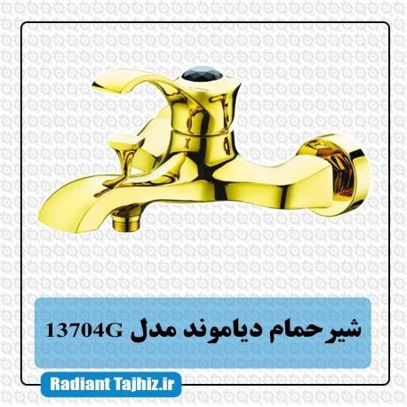 شیر دوش کرومات مدل دیاموند 13704G
