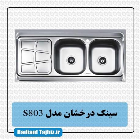 سینک آشپزخانه درخشان مدل (S803/16)