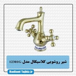 شیر روشویی کرومات مدل کلاسیکال 12301G