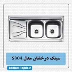 سینک آشپزخانه درخشان مدل (S804/16)