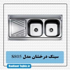 سینک آشپزخانه درخشان مدل (S805/16)