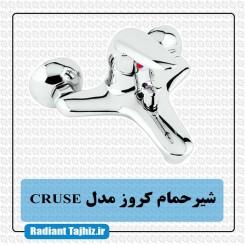 شیر دوش کرومات مدل کروز Cruse