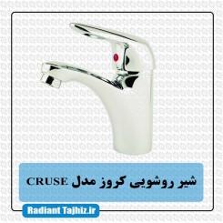 شیر روشویی کرومات مدل کروز Cruse