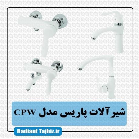 ست شیرآلات کرومات مدل پاریس CPW