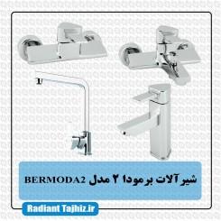 ست شیرآلات کرومات مدل برمودا 2 Bermoda کروم