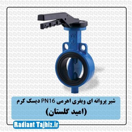 شیر پروانه ای ویفری اهرمی PN16 دیسک کرم ( امید گلستان )