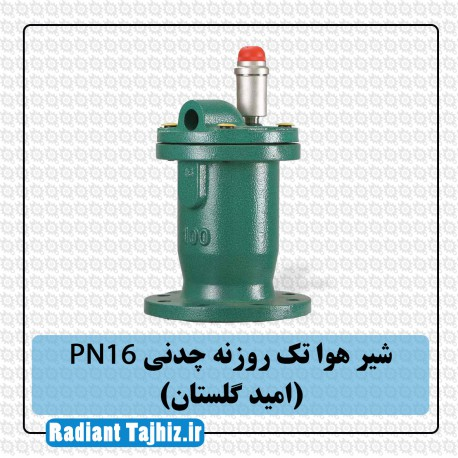 شیر هوا تک روزنه چدنی PN16 ( امید گلستان )