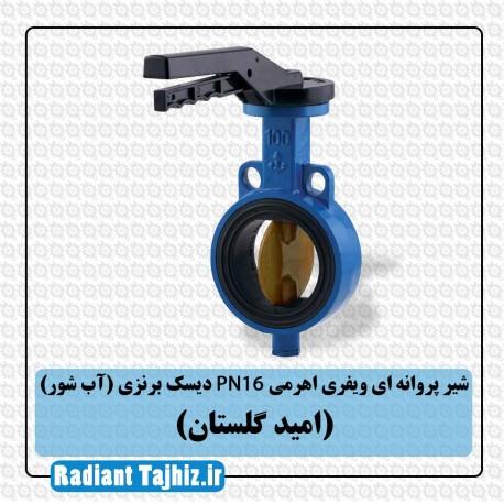 شیر پروانه ای ویفری اهرمی PN16 دیسک برنزی ( آب شور ) ( امید گلستان )