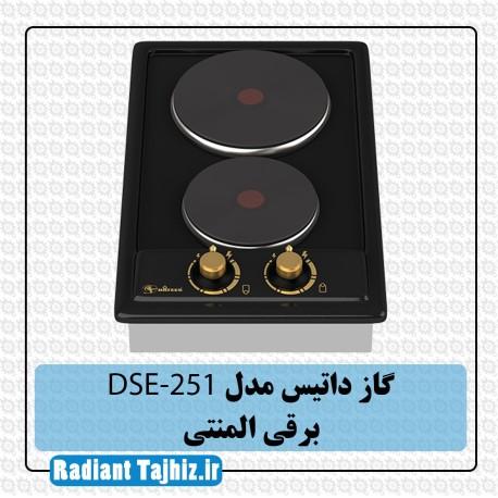 گاز داتیس مدل DSE-251 برقی المنتی