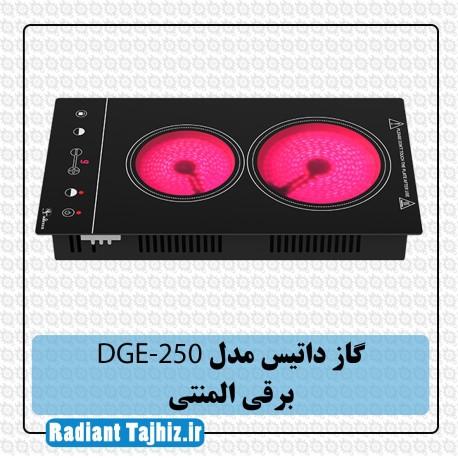 گاز داتیس مدل DGE-250 برقی المنتی