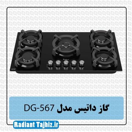 گاز داتیس مدل DG-567