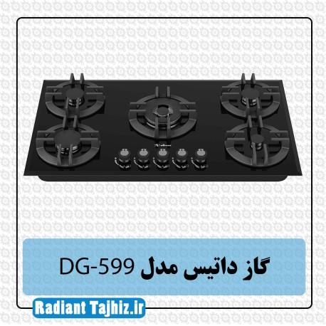 گاز داتیس مدل DG-599