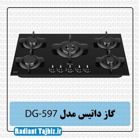 گاز داتیس مدل DG-597