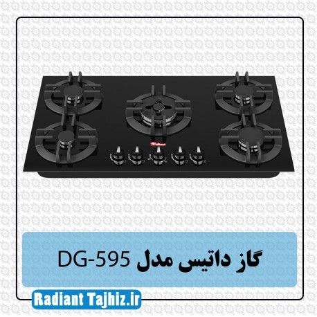 گاز داتیس مدل DG-595