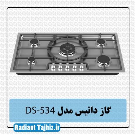 گاز داتیس مدل DS-534